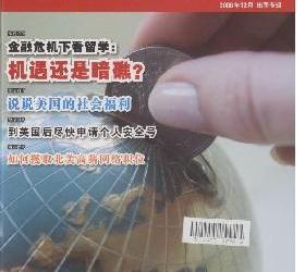 《出国与就业》 月刊 省级经济期刊