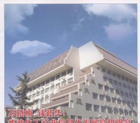 《中国信息界》 月刊 国家级期刊