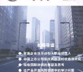 《华商》 半月 国家级经济类优秀期刊