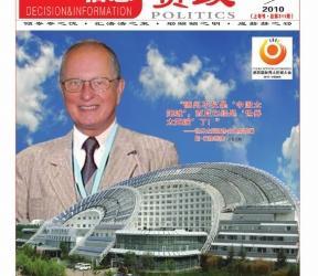 《决策与信息》 月刊 省级科学经济期刊