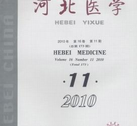 《河北医学》月刊 医学统计源期刊