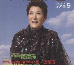 《广播歌选》 月刊 文艺类学术期刊