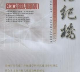 《世纪桥》半月刊 法律社科类学术期刊