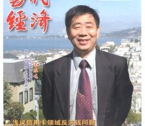 《当代经济》  半月刊  省级经济类期刊