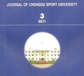 《成都体育学院学报》月刊  体育类CSSCI核心期刊