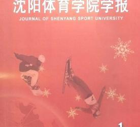 《沈阳体育学院学报》 双月刊  体育类双核心期刊
