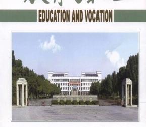 《教育与职业》旬刊  教育类核心期刊