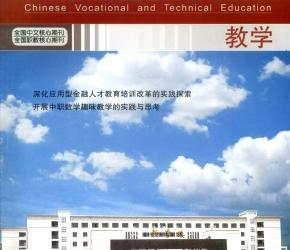 《中国职业技术教育》 旬刊  教育类核心期刊