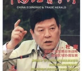 《中国经贸导刊》 半月刊  经济核心期刊