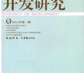 《开发研究》  双月刊   经济类核心期刊