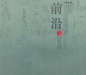 《前沿》 半月刊  经济类核心期刊