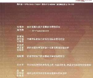 《财会通讯(学术版)》 月刊 会计类核心期刊