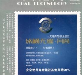 《煤炭技术》 月刊  煤炭科技类核心期刊