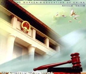 《中国职工教育》国家级期刊