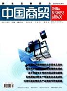 论文发表 发表论文 中国商贸