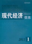 论文发表 现代经济信息