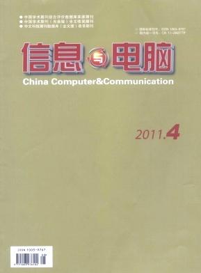 论文发表 信息与电脑